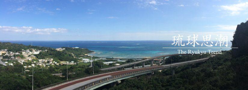 沖縄生活事情(2010年)